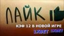 1XBET - ИГРАЮ В НОВУЮ ИГРУ КЭФ. 12 в новой игре 1хбет