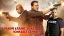 Смертельное оружие - Шонн Уильям Скотт достойная замена Риггсуподкастик КиноБойца