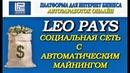 LEO PAYS Бизнес платформа с Автоматическим Майнингом