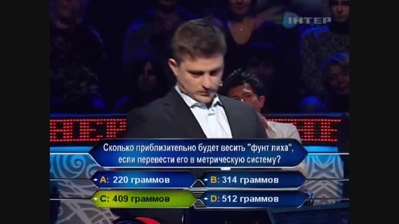 Миллионер - Горячее кресло (17.02.2011) - Выпуск 2