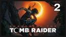 Shadow of the Tomb Raider ★ 2: Начало конца [Максимальная сложность]