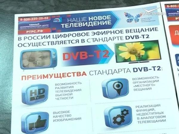 Жителей Самарской области готовят к замене аналогового телевещания на цифровое