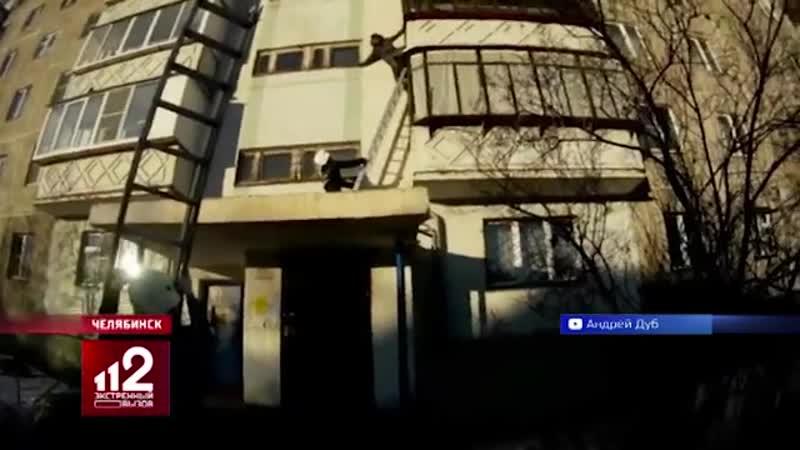 Челябинский школьник решил вылезти через балкон чтобы попасть в школу