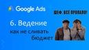 6. Грамотное ведение рекламных кампаний в Google Ads