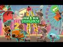 МиМиМишки Изучаем цифры. Интерактивная обучающая мультик игра. 1