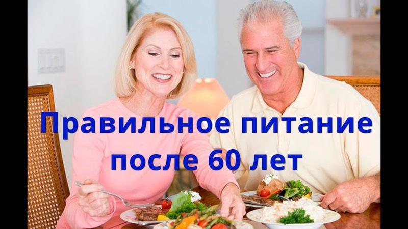 Здоровое питание в пожилом возрасте Правильное питание после 60 лет