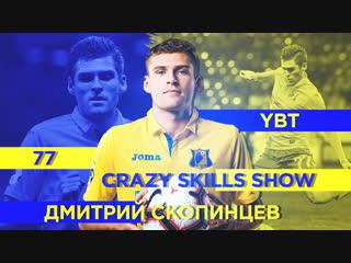 Dmitry Skopintsev — Crazy Skills Show 2018/2019 HD