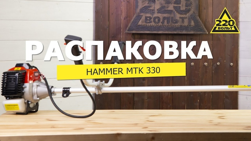 Мотокоса Hammer MTK330. Распаковка распаковка220