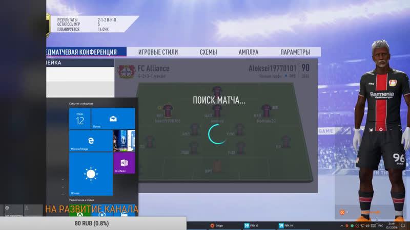 FIFA19 режим профи.