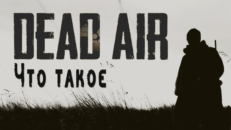 Что такое S.T.A.L.K.E.R.: Dead Air [Что такое...? 1]