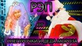 Mixovshik - Поздравление друзей 2 ( Рэп снегурочки и деда мороза )