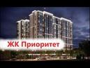 КУПИТЬ КВАРТИРУ В АНАПЕ - ЖК Приоритет. Новый жилой комплекс.
