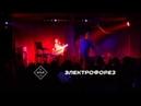 Электрофорез Live@iliclub 12 11 2017 Minsk