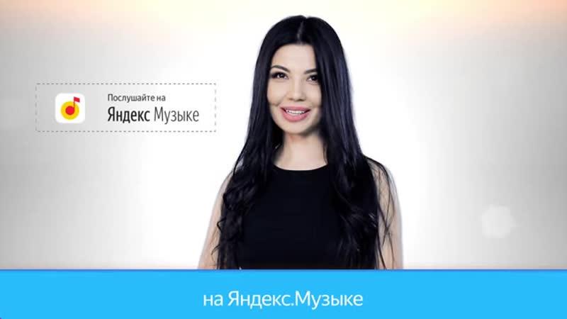 Шахзода на Яндекс.Музыке