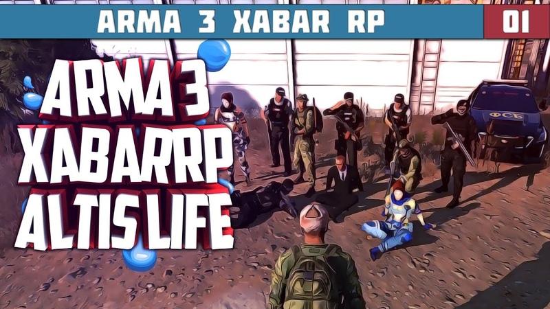 Xabar RP Altis Life - ArmA 3 XabarRP № 01