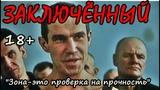 Лучший ЖЕСТОКИЙ криминальный БОЕВИК про ЗОНУ и ТЮРЬМУ на реальных событиях! Смотреть русские фильмы!