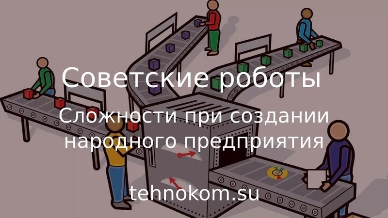 Сложности при создании народного предприятия (Советские роботы)