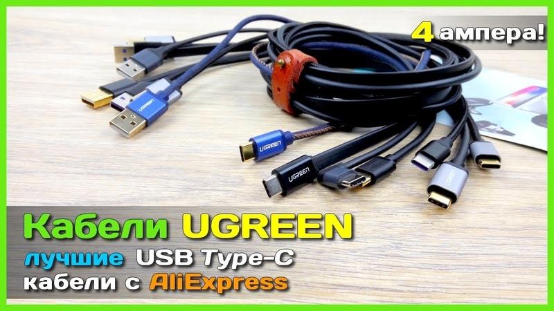 📦 Кабели UGREEN USB Type-C с АлиЭкспресс - Лучше не бывает?!