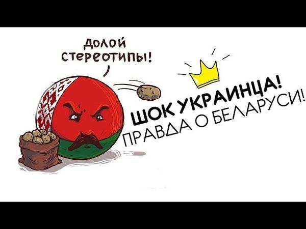 Скрытая правда о реальной жизни в Беларуси! ШОК УКРАИНЦА!