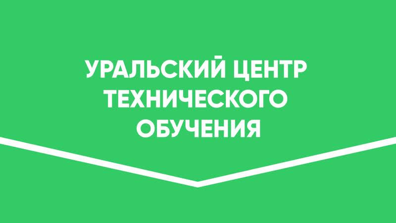 Ассоциация ДПО УЦТО