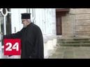 Митрополит Онуфрий вернул Варфоломею приглашение на объединительный собор - Россия 24