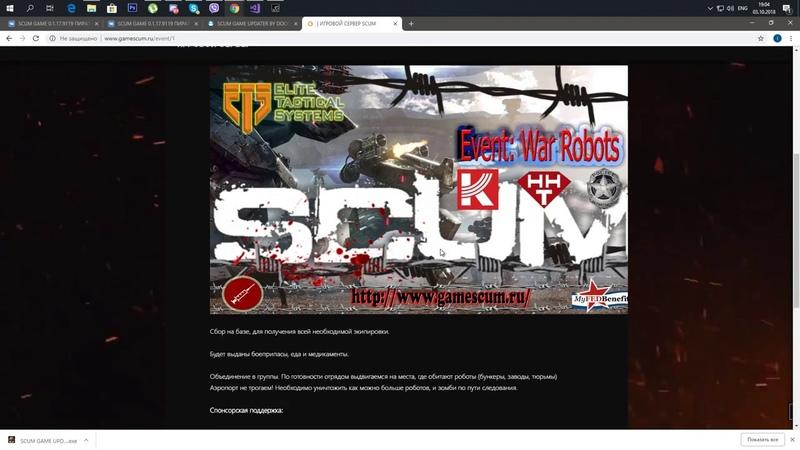 SCUM GAME 0.1.17.9119 ПИРАТКА ПО СЕТИ BY DOCGAMESLIVE с апдейтером