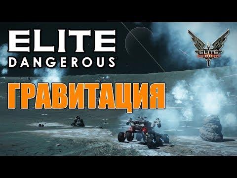 Elite: Dangerous - Гравитация