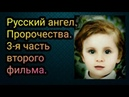 Русский ангел. Пророчества. 3-я часть второго фильма.