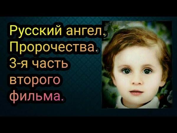 Русский ангел. Пророчества. 3-я часть второго фильма. » Freewka.com - Смотреть онлайн в хорощем качестве