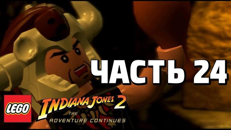 LEGO Indiana Jones 2: The Adventure Continues Прохождение - Часть 24 - ГНЕВ В ХРАМЕ КАЛИ