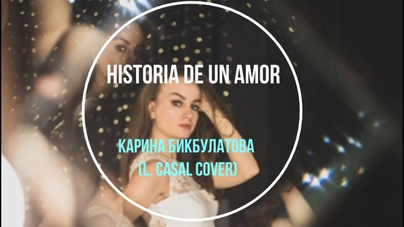 Карина Бикбулатова Historia de un Amor Cover