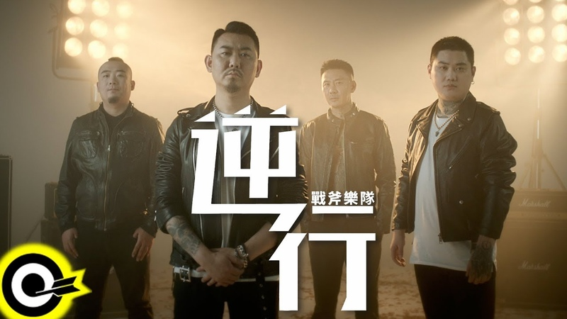 戰斧樂隊 Tomahawk《逆行 Belief》Official Music Video