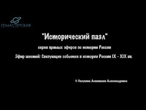 Исторический пазл. Шестой эфир (Связующие события в истории России: IX - XIX вв.)