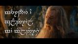 In Elvish Gandalf and Galadriel in Rivendell