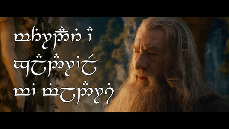 In Elvish | Gandalf and Galadriel in Rivendell