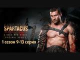 Смотрим «Спартак Кровь и песок» 1 Сезон 9-13 серия