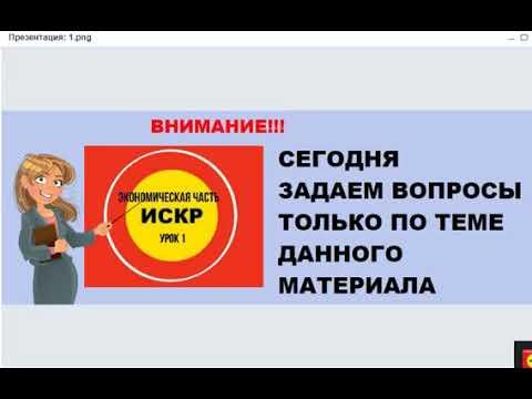 ИСКР Марафон ч. 1 Елена Рысева