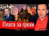 Константин Сёмин. Агитпроп 20.04.2019 г.