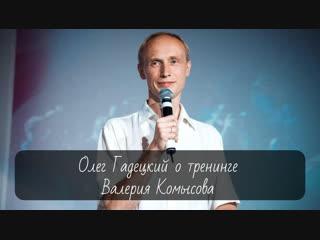 Олег Гадецкий о тренинге Валерия Комысова