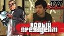 БУЛКИН - НОВЫЙ ПРЕЗИДЕНТ КЛУБА! ПРОХОЖДЕНИЕ GTA IV THE LOST AND DAMNED 5
