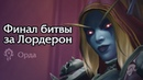 Финал битвы за Лордерон Орда 4K World of Warcraft Battle for Azeroth