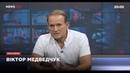 Виктор Медведчук эксклюзивное интервью телеканалу NEWSONE Первая часть 17 09 18