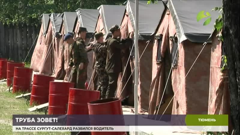 В Тюмени проходит профильная смена «Молодая рать Ямала»