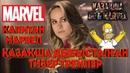 Капитан Марвел - қазақша дыбысталған трейлер 2019 /Марвелдің жаңа фильмі / Казахский тизер трейлер