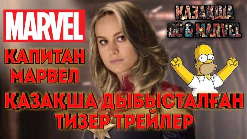 Капитан Марвел - қазақша дыбысталған трейлер (2019) /Марвелдің жаңа фильмі / Казахский тизер трейлер