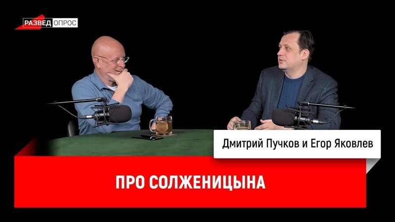 Егор Яковлев про Солженицына