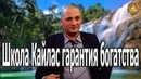 Школа Кайлас гарантия богатства. Андрей Дуйко школа Кайлас