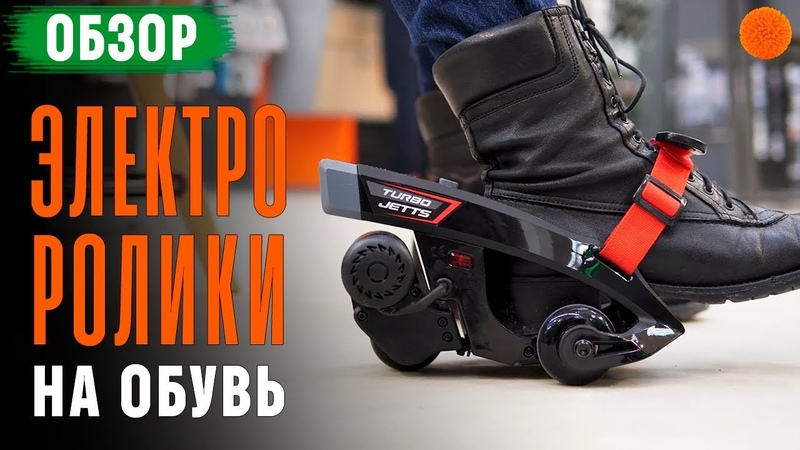 Электроролики на обувь - Razor Turbo Jetts ▶️