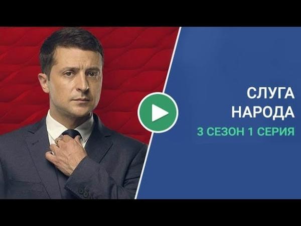 Слуга Народа 3 сезон 1 серия. Премьера 2019
