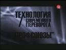 Цветные революции Оранжевая революция на Украине Технологии манипулирования ма